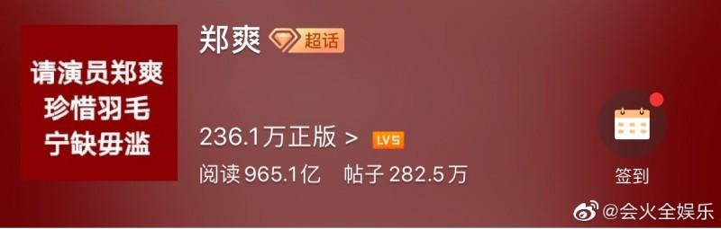【美天棋牌】网曝郑爽将出演电影版《花千骨》 粉丝换超话头像表达不满