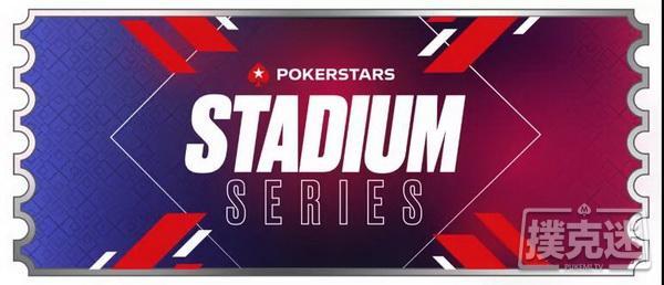 【美天棋牌】某知名国际平台Stadium Series系列赛中国选手两入决赛桌