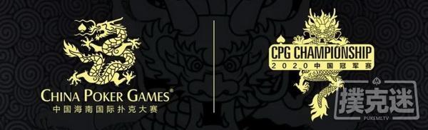 【美天棋牌】2020CPG®中国冠军赛主赛及在线选拔赛计划安排
