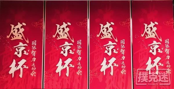【美天棋牌】2020盛京杯第五季 | 星光熠熠,激情燃烧C组刘源以298500记分牌率先领跑!
