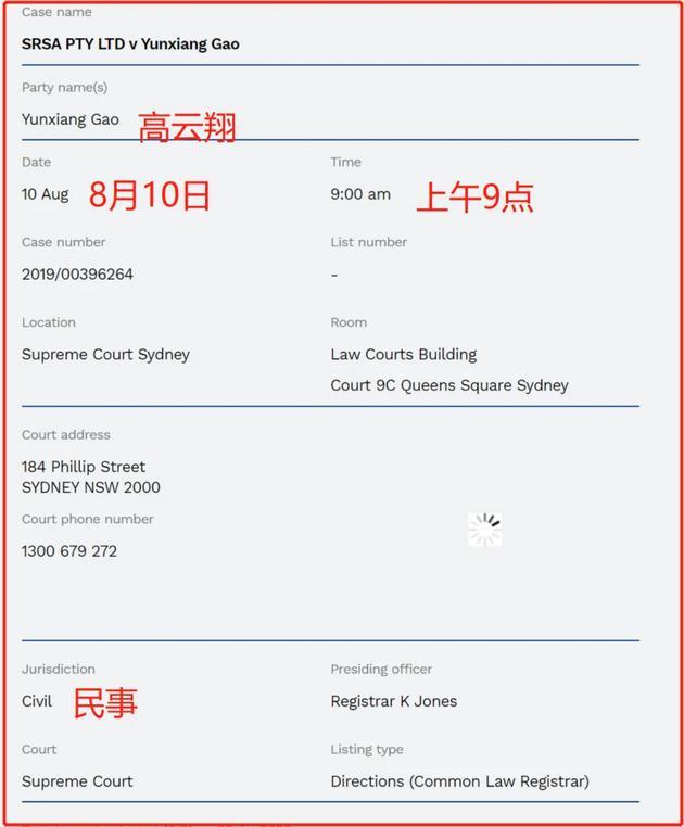 【美天棋牌】高云翔被追讨685万元服务费后续 开庭时间更改为8月10日