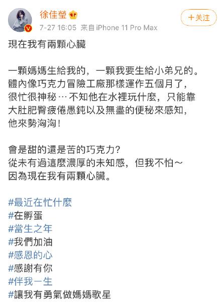 【美天棋牌】徐佳莹发文官宣即将当妈 透露已怀孕5个月