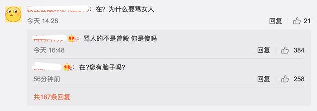 【美天棋牌】曾毅微博评论区沦陷 只因网友将其错认成玲花老公