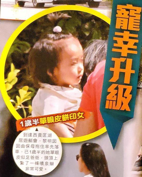 【美天棋牌】黎明女儿正面照曝光 单眼皮嘟嘟脸跟爸爸小时候一模一样