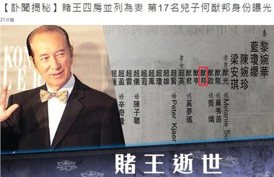 【美天棋牌】赌王神秘第17子首次曝光 系四太梁安琪所生