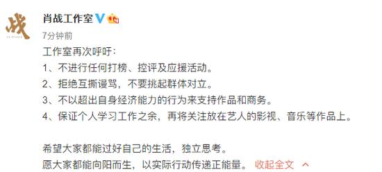【美天棋牌】肖战工作室再发文 呼吁粉丝不再打榜应援