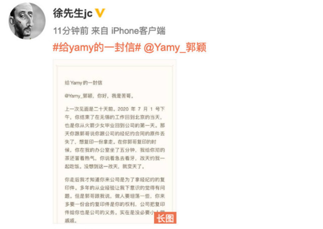 【美天棋牌】徐明朝给Yamy的一封信:发音频给你的人在瑟瑟发抖吧