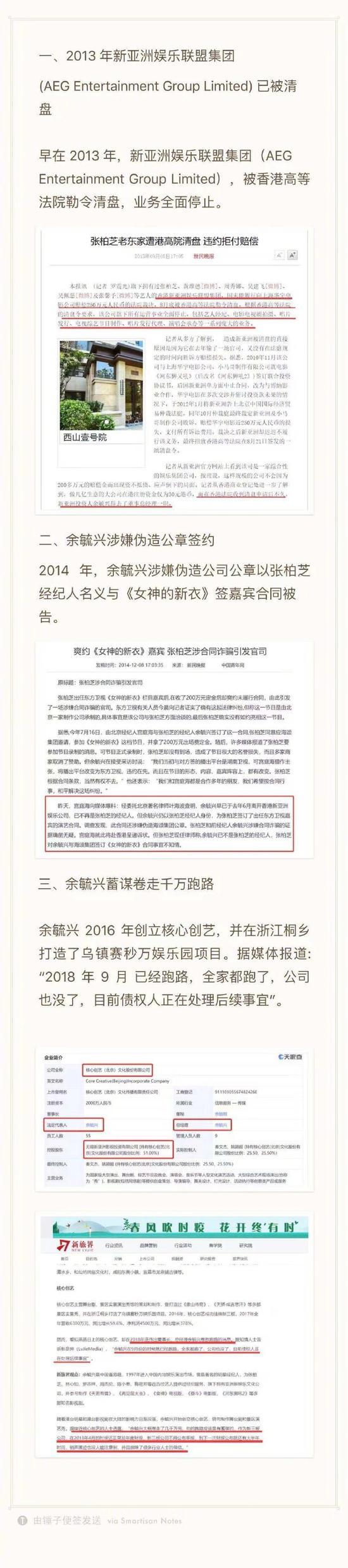 【美天棋牌】前经纪人起诉张柏芝 官方粉丝团为偶像发声力证清白