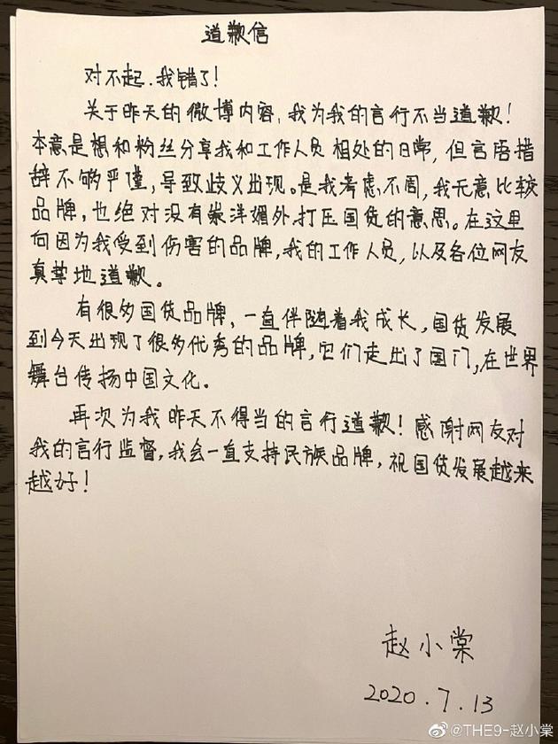 【美天棋牌】赵小棠道歉:没有崇洋媚外打压国货的意思