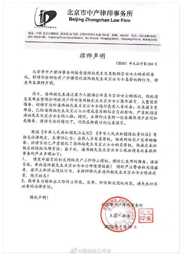 【美天棋牌】潘玮柏工作室律师声明 要求相关用户立即停止侵权并公开致歉