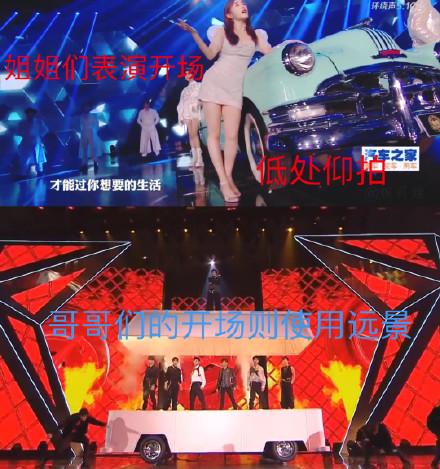 【美天棋牌】湖南卫视晚会女艺人运镜引争议 频繁使用超低视角仰拍