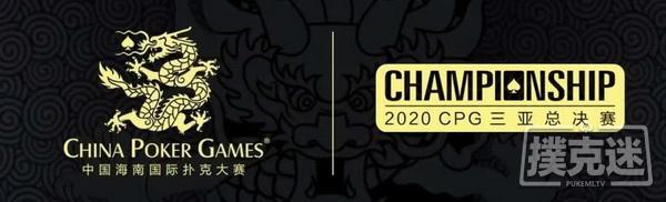 【美天棋牌】2020CPG®三亚总决赛主赛资格卡使用须知
