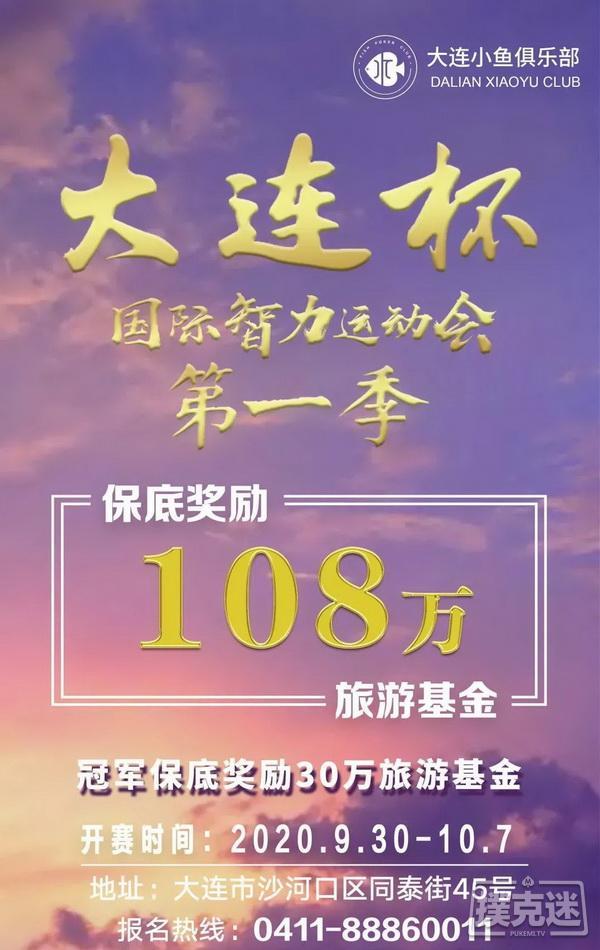 【美天棋牌】【大连杯】第一季大连杯·国际智力运动会参赛须知