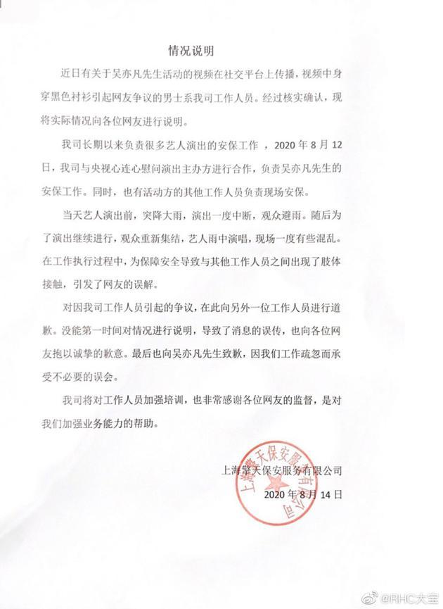 【美天棋牌】吴亦凡保安推人引发争议 安保公司发文回应