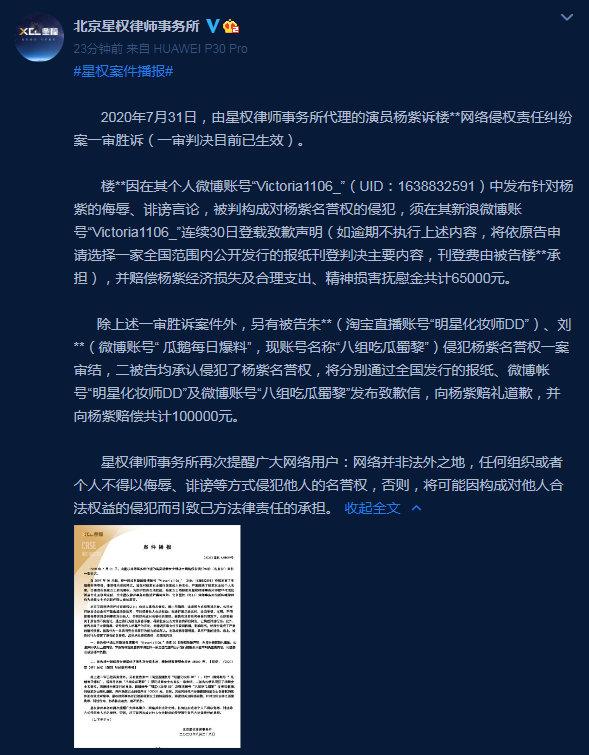 【美天棋牌】杨紫网络侵权责任纠纷案一审胜诉 被告需道歉并赔偿6.5万