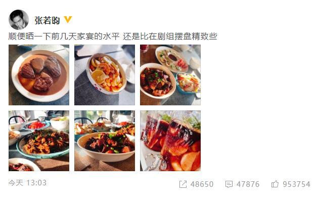 【美天棋牌】张若昀亲自下厨做美食 色香味俱全令人口水直流