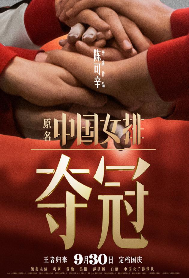 【美天棋牌】陈可辛执导电影《夺冠》官宣定档 发文回忆心路历程