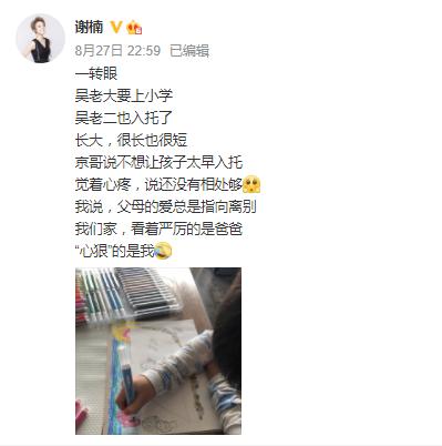 【美天棋牌】谢楠发文透露儿子要上学 吴京却不想让孩子太早入托