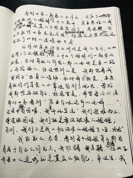 【美天棋牌】白冰手写长文告别舞台:也许一切才刚刚开始