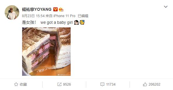 【美天棋牌】杨祐宁晒蛋糕自曝胎儿性别:是女孩!