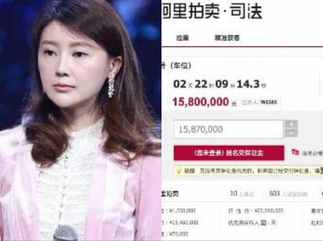 【美天棋牌】甘薇北京豪宅开拍  起拍价1545万元超6万人围观