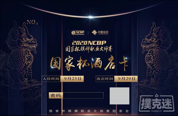 【美天棋牌】国家杯横店站酒店卡的使用与福利