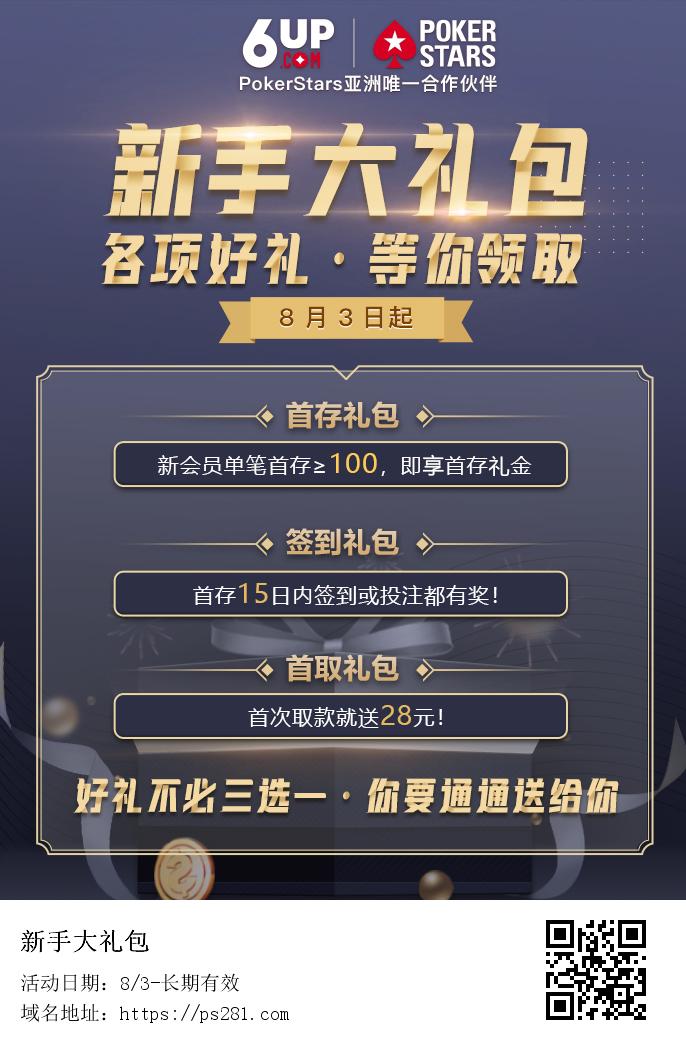 扑克之星国际版停止向中国玩家提供真钱游戏