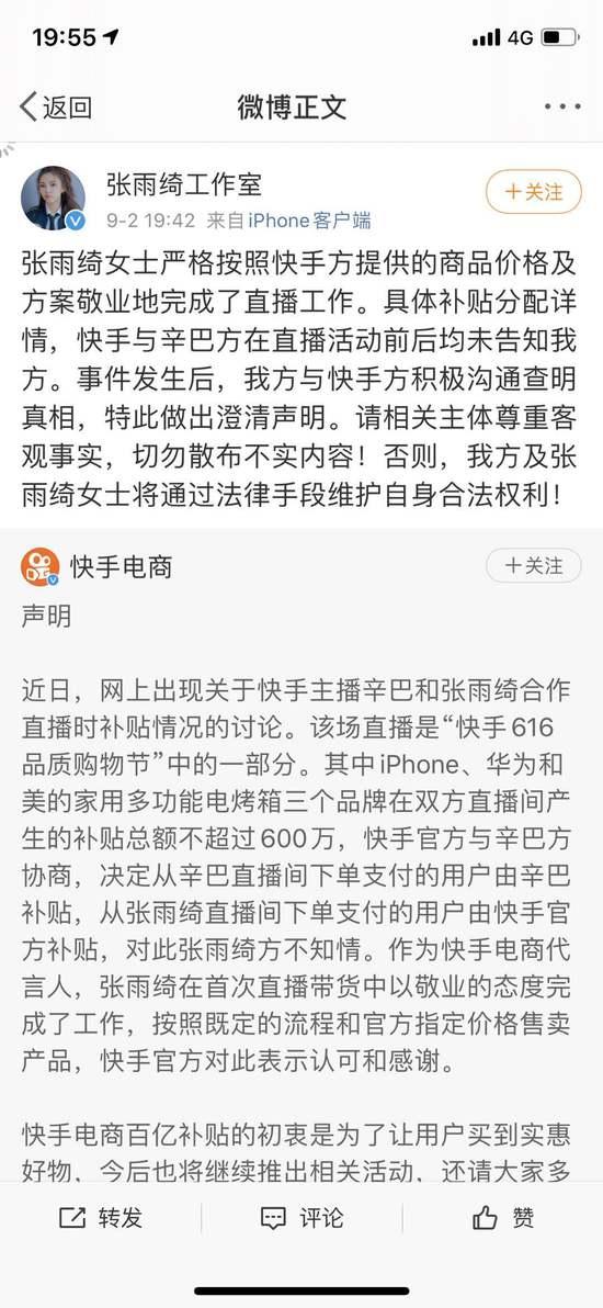 【美天棋牌】张雨绮工作室回应争议:切勿散布不实内容