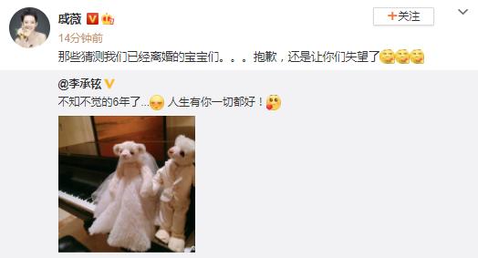 【美天棋牌】李承铉庆与戚薇结婚6周年 晒照秀恩爱否认离婚传言