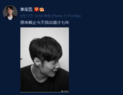 【美天棋牌】原来李荣浩出道才七年 网友调侃:你老婆出道20年了