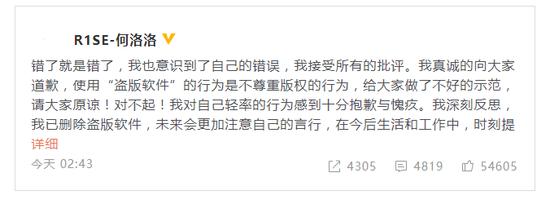 【美天棋牌】何洛洛为使用盗版软件道歉:我接受所有的批评