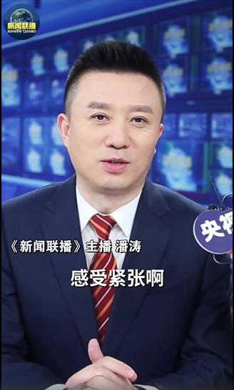 【美天棋牌】潘涛说第一次上联播好紧张 播完觉得如释重负