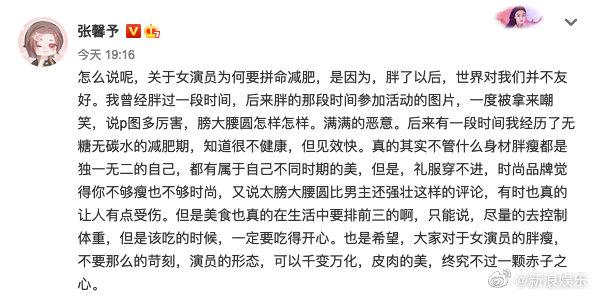 【美天棋牌】张馨予呼吁不要对女演员胖瘦太苛刻:不要因为身材去骂人
