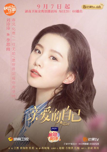 【美天棋牌】亲爱的自己角色海报曝光  刘诗诗搭档朱一龙备受期待