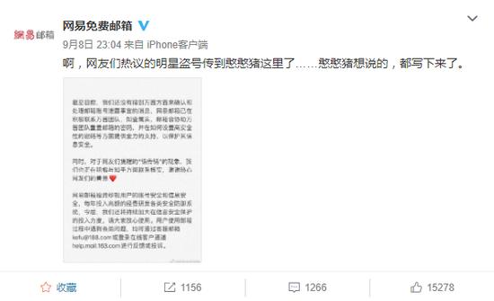 【美天棋牌】网易邮箱回应万茜被盗号:已在积极联系团队