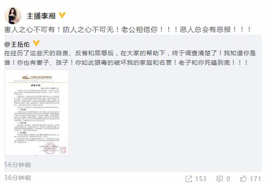 【美天棋牌】李湘力挺王岳伦:老公相信你,恶人总会有恶报