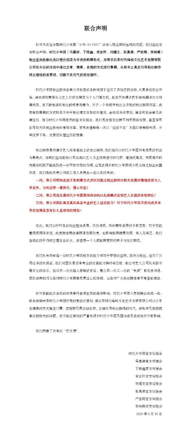 【美天棋牌】时代少年团粉丝联合声明 抵制以竞价拍卖为本质的购票形式