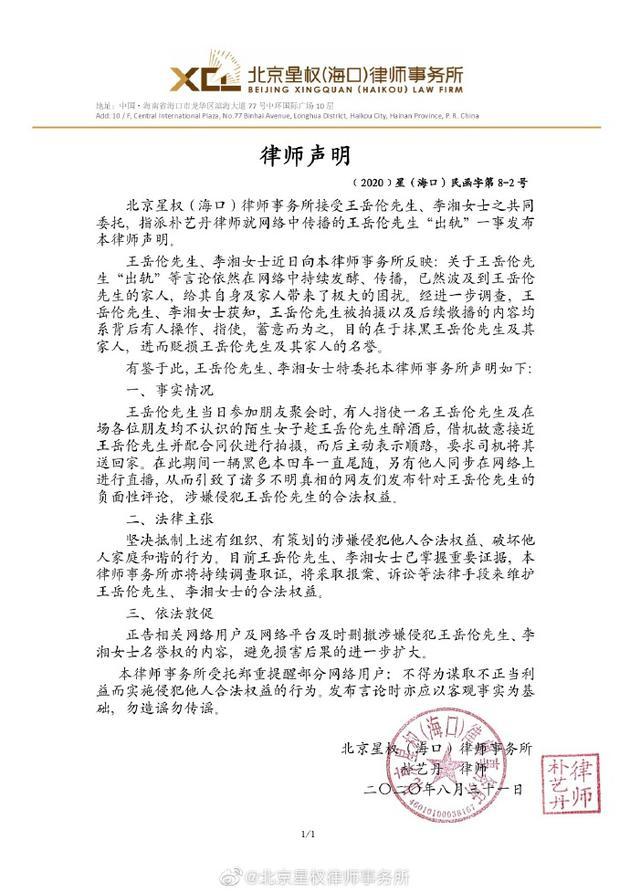 【美天棋牌】李湘王岳伦律师声明:KTV醉酒事件是一场阴谋