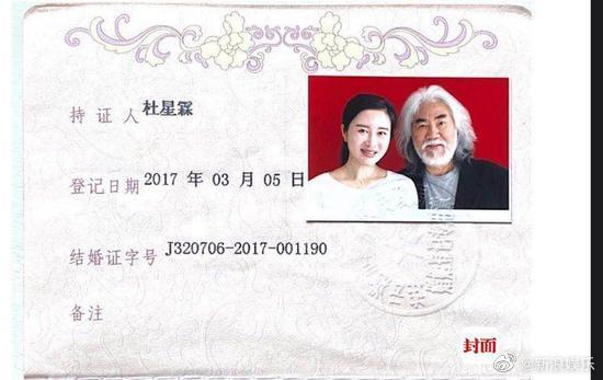 【美天棋牌】张纪中承认再婚 晒与杜星霖结婚证澄清谣言