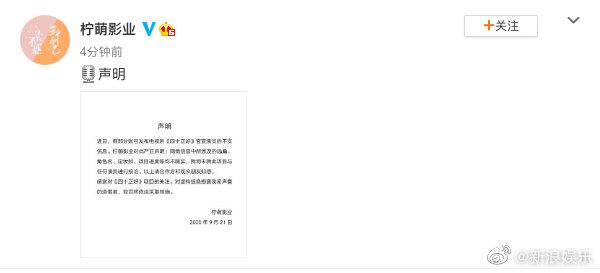 【美天棋牌】柠萌影业声明:网传《四十正好》阵容不实