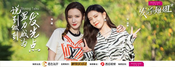【美天棋牌】《发光的姐姐》张萌宋妍霏双美合体,娱乐圈的抢单真闺蜜!