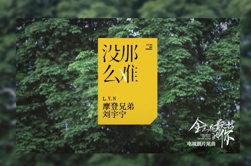 【美天棋牌】刘宇宁《没那么难》MV 治愈温暖引期待