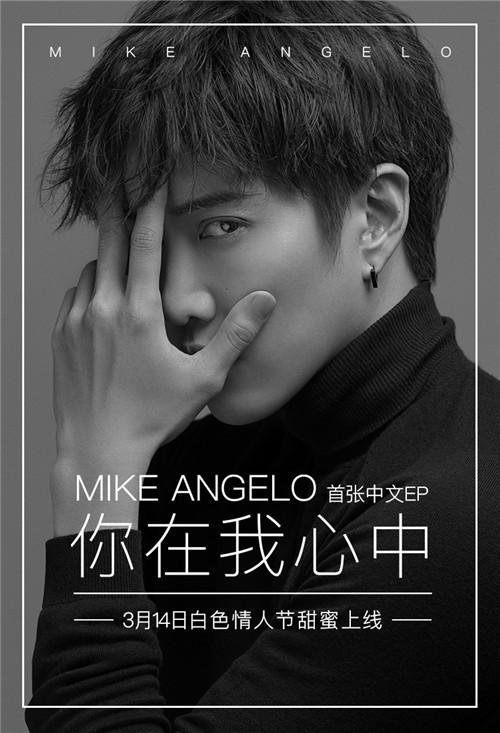 【美天棋牌】Mike Angelo首张中文数字专辑 你在我心中