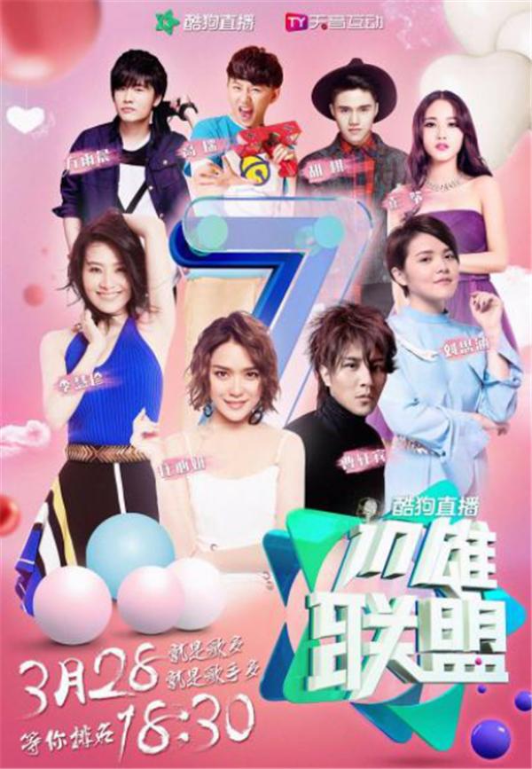 【美天棋牌】《in雄联盟7》庄心妍大爆料落泪原因