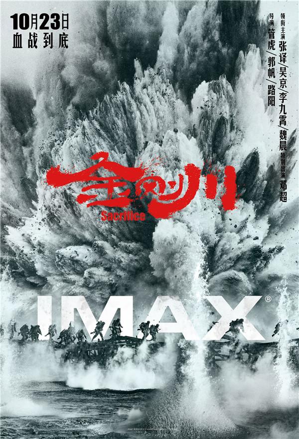 【美天棋牌】《金刚川》将登陆全国IMAX?影院