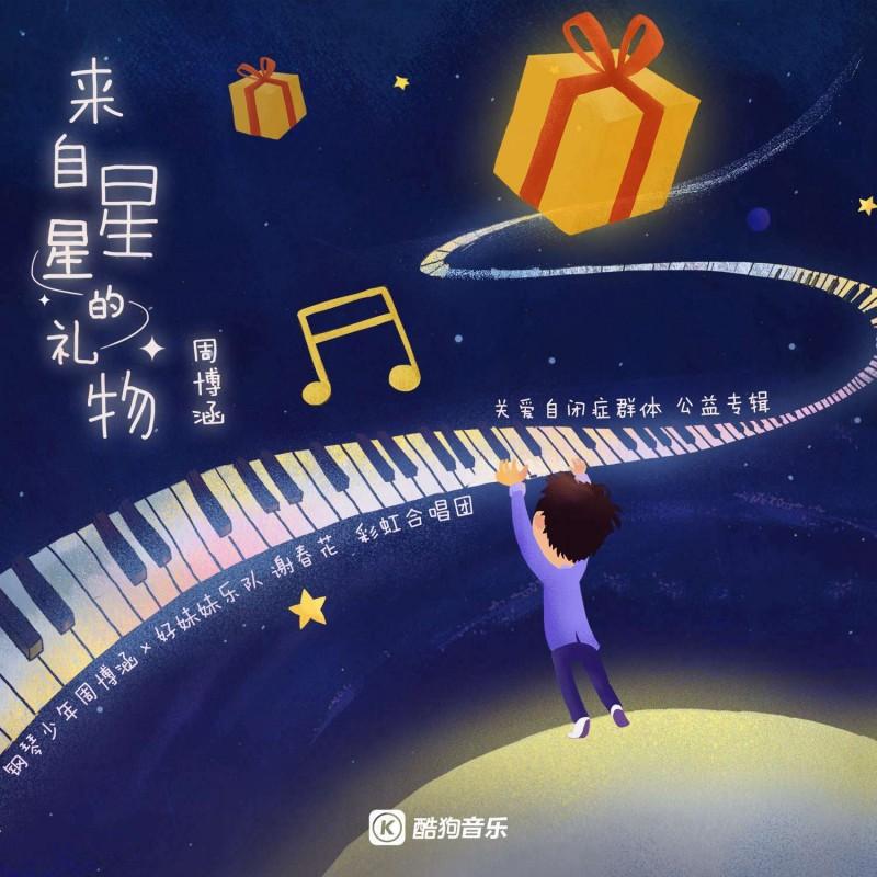 【美天棋牌】周博涵专辑《来自星星的礼物》上线酷狗