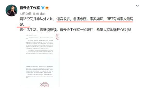 【美天棋牌】背负着叛徒之名十年间跌宕沉浮的曹云金一纸律师函将警告诋毁他的网友