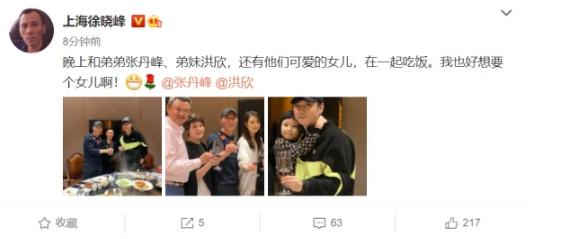 【美天棋牌】著名财经博主徐晓峰分享一组与张丹峰及洪欣聚会照