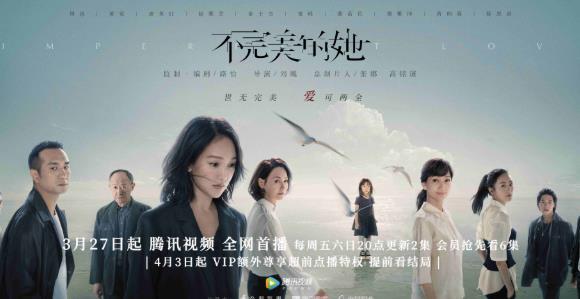 【美天棋牌】《不完美的她》定档3月27日 周迅黄觉惠英红赵雅芝群像海报惊喜上线