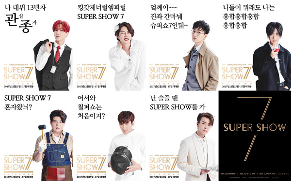 "【美天棋牌】Super Junior""SUPER SHOW7""个人海报公开!"